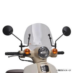 af-asahi(旭風防 旭精器製作所) スーパーカブ50 / スーパーカブ110用 ショートバイザー(スクリーン) CUB-08|terranet