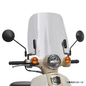 af-asahi(旭風防 旭精器製作所) スーパーカブ50 / スーパーカブ110用 ウインドシールド(スクリーン) CUB-13|terranet
