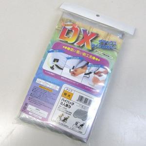 デラックス サイクルカバー ハイバック(特大) DX-5800(DX5800)|terranet
