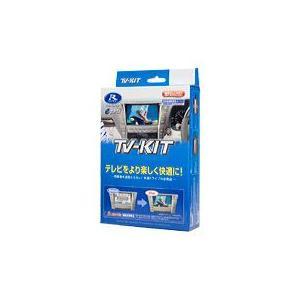 データシステム(Data System) FTV192 テレビキット TV-KIT スバル車用(切替タイプ)|terranet