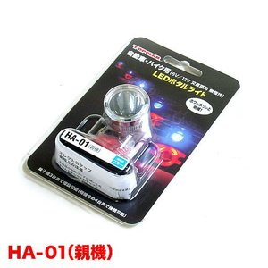 【数量限定特価】サンヨーテクニカ HA-01(親機) 自動車・バイク用LEDホタルライト terranet