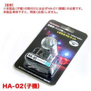 【数量限定特価】サンヨーテクニカ HA-02(増設用子機) 自動車・バイク用LEDホタルライト terranet