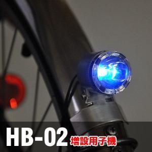 在庫処分大特価 サンヨーテクニカ HB-02(増設用子機) 自転車用LEDホタルライト ポタルちゃん|terranet