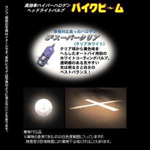 M&Hマツシマ バイクビーム PH7 12v 30/30w (S2スーパークリア) 4SC