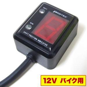 即納 プロテック SPI-110 バイク用 シフトポジションインジケーター(シフトインジケーター) 11014 ※汎用タイプ|terranet