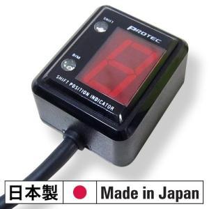 即納 プロテック SPI-K71 ZRX1200R '01-'03 / ZRX1100 '97-'00専用 シフトポジションインジケーター(シフトインジケーター) 11071|terranet