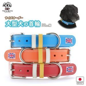 大型犬 首輪 犬 おしゃれ 革 かわいい 犬首輪 犬の首輪 LG-2
