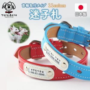 迷子札 犬 首輪 名前入り ネームタグ 首輪 おしゃれ 中型犬 小型犬 革 かわいい maigo|teruberu