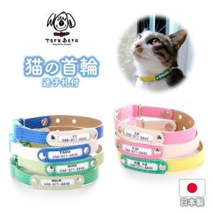 猫 名前入り首輪  本革  安全  ねこ ネコ 革 おしゃれ かわいい maigo-4