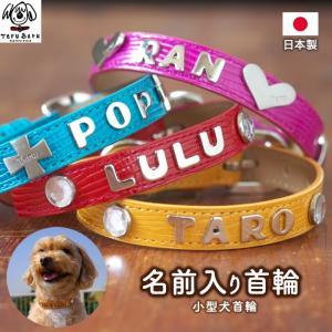 犬 首輪 犬首輪 犬の首輪 おしゃれ かわいい ブランド 迷子札 小型犬 小型犬用 超小型犬 いぬ ...