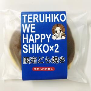 てるひこ限定どら焼き(やわらかお餅入) なるはや発送|teruhiko