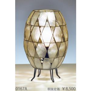 0167A カピスシェル製  インテリアスタンド [白熱灯] 東京メタル工業|terukuni