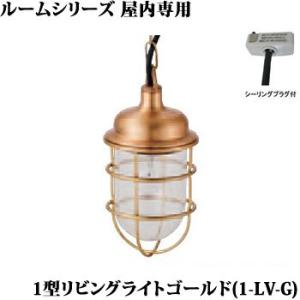 1-LV-G 松本船舶 マリンランプ 1型リビングライト ゴールド チェーン吊ペンダント [白熱灯]|terukuni