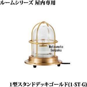 1-ST-G マリンランプ 1型スタンドデッキ ゴールド スタンド [白熱灯] 松本船舶|terukuni