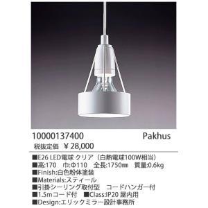 10000137400 Parkhus Pendant パークフース(ウェアハウス)  コード吊ペンダント [LED電球色] louis poulsen / ルイスポールセン|terukuni