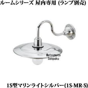 1S-MR-S マリンランプ 1S型マリンライト シルバー ブラケット [E26][ランプ別売] 松本船舶|terukuni