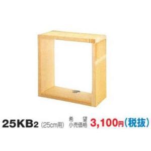 25KB2 換気扇  一般用木枠 [25cm用] あすつく 東芝|terukuni