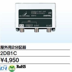2DB1C   屋外用2分配器 (1端子通電:10〜2610MHz帯用) あすつく DXアンテナ|terukuni