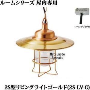 2S-LV-G 松本船舶 マリンランプ 2S型リビングライト ゴールド チェーン吊ペンダント [白熱灯]|terukuni