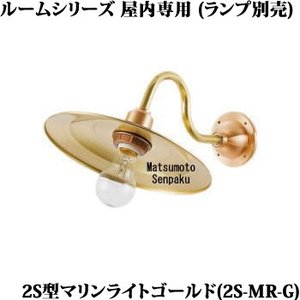 2S-MR-G マリンランプ 2S型マリンライト ゴールド ブラケット [E26][ランプ別売] 松本船舶|terukuni