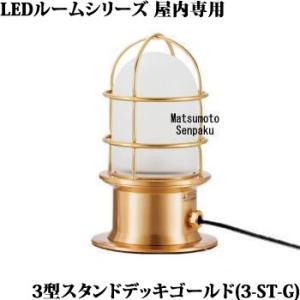 3-ST-G マリンランプ 3型スタンドデッキ ゴールド スタンド [LED電球色] 松本船舶|terukuni