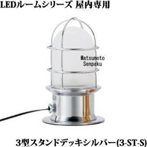 3-ST-S マリンランプ 3型スタンドデッキ シルバー スタンド [LED電球色] 松本船舶|terukuni