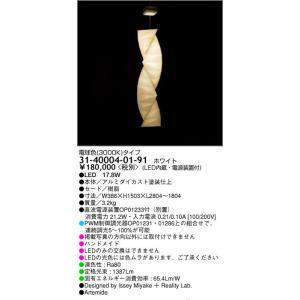 31-40004-01-91 陰翳 IN-EI ISSEY MIYAKE TATSUNO-OTOSHIGO ペンダントライト [LED電球色] マックスレイ|terukuni