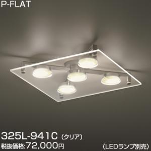 ヤマギワP-FLAT5灯シーリングライト[LED][クリア]325L-941C terukuni
