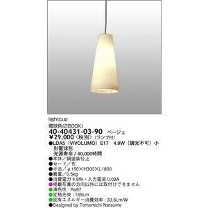 40-40431-03-90 RayLightingProducts  lightcupライトカップ コード吊ペンダント [LED電球色] マックスレイ|terukuni
