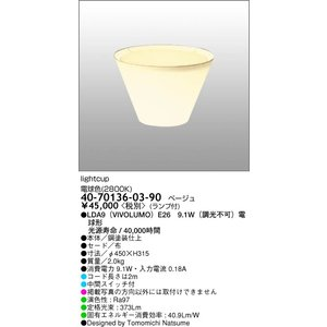 40-70136-03-90 RayLightingProducts  lightcupライトカップ スタンド [LED電球色] マックスレイ|terukuni