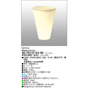40-70137-03-90 RayLightingProducts  lightcupライトカップ スタンド [LED電球色] マックスレイ|terukuni