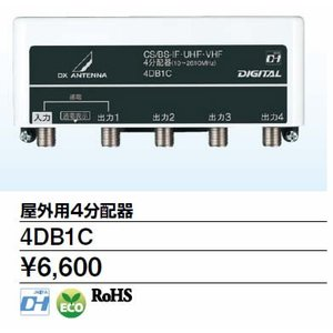 DXアンテナ屋外用4分配器(1端子通電:10〜2610MHz帯用)4DB1Cあすつく|terukuni