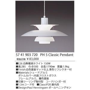 5741903720 PH 5 Classic クラシック Pendant  コード吊ペンダント [白熱灯][SS111W] louis poulsen / ルイスポールセン terukuni