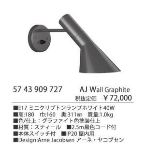 5743904727 AJ Wall Graphite グラファイト ブラケット [白熱灯][B3008G] louis poulsen / ルイスポールセン|terukuni