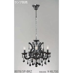80785P-BKZ K5水晶 黒 チェーン吊シャンデリア [E17 5灯][ランプ別売] 東京メタル工業|terukuni