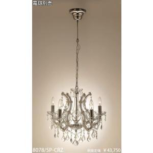 80785P-CRZ K5水晶 クローム チェーン吊シャンデリア [E17 5灯][ランプ別売] 東京メタル工業|terukuni