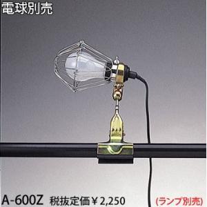 クリップライトガードライト[E26][ランプ別売]A-600Z|terukuni