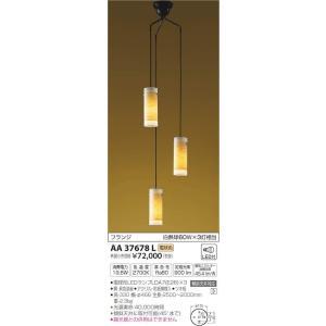 AA37678L   和風吹抜シャンデリア [LED電球色] コイズミ照明|terukuni