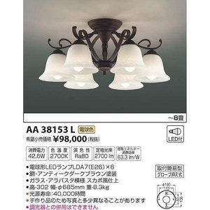 AA38153L LATINITA ラティニタ  直付シャンデリア [LED][〜8畳] コイズミ照明|terukuni