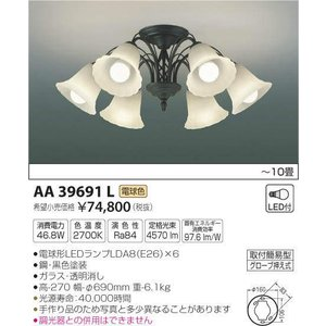 コイズミ照明Regine レジーネ直付シャンデリア[LED電球色][〜10畳]AA39691L|terukuni