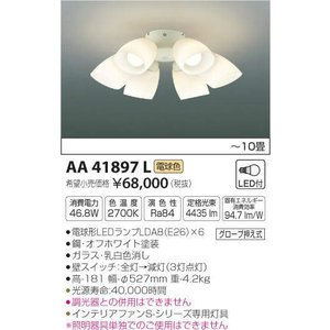 AA41897L S-シリーズ モダンタイプ  専用シャンデリア [LED電球色] コイズミ照明|terukuni
