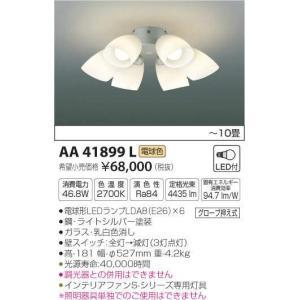 AA41899L S-シリーズ モダンタイプ  専用シャンデリア [LED電球色] コイズミ照明|terukuni