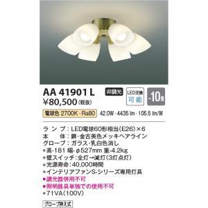 AA41901L コイズミ照明 S-シリーズ クラシカルタイプ  専用シャンデリア [LED電球色]|terukuni