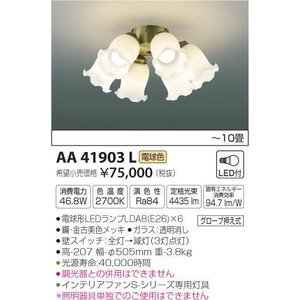 AA41903L コイズミ照明 S-シリーズ クラシカルタイプ  専用シャンデリア [LED電球色]|terukuni