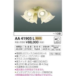 AA41905L コイズミ照明 S-シリーズ プロバンスタイプ  専用シャンデリア [LED電球色]|terukuni