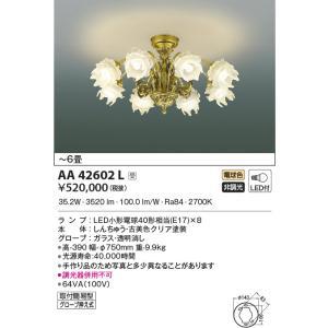 シャンデリアilumAntirose アンティローズ直付シャンデリア[LED電球色][〜6畳]AA42602L|terukuni
