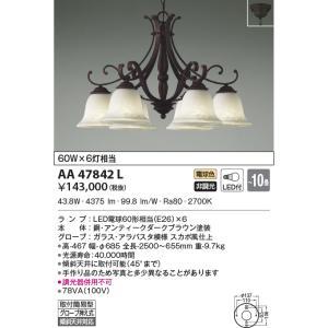 コイズミ照明LATINITA ラティニタチェーン吊シャンデリア[LED電球色][〜10畳]AA47842L|terukuni