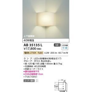 AB35135L   ブラケット [LED電球色] あすつく コイズミ照明|terukuni