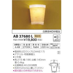 AB37680L   和風ブラケット [LED電球色] コイズミ照明|terukuni