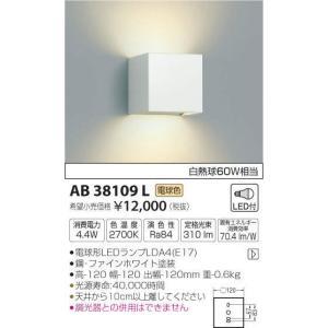 ブラケットFineWhiteブラケット[LED電球色]AB38109L terukuni